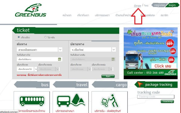 green-bus-website