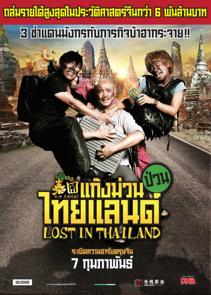 movie_picture_lost-in-thailand-poster